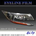 【松印】 アイラインフィルム エスクァイア R80 後期 タイプ2