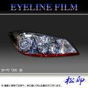 【松印】 アイラインフィルム シーマ Y51 タイプ2
