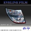 【松印】 アイラインフィルム エルグランド E51 後期
