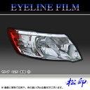 【松印】 アイラインフィルム セレナ C25 後期 タイプ1