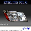 【松印】 アイラインフィルム セレナ C26 前期 タイプ1