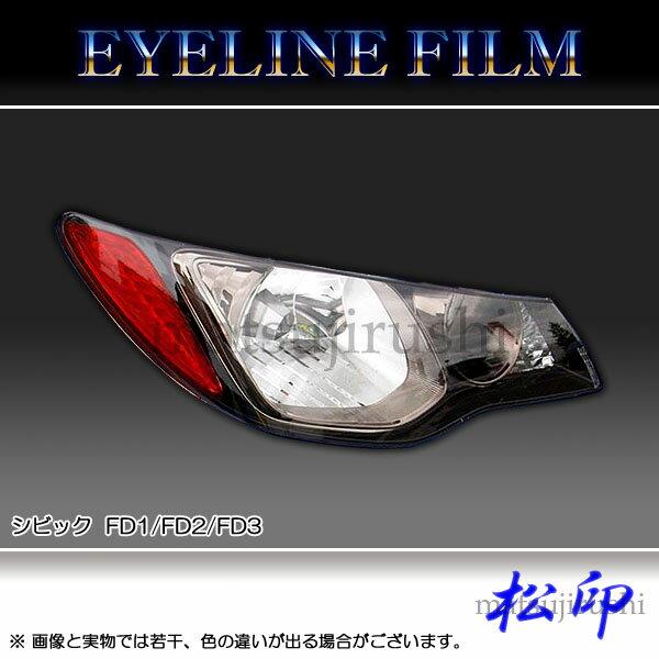 外装・エアロパーツ, ヘッドライトカバー・アイライン  FD1FD2FD3