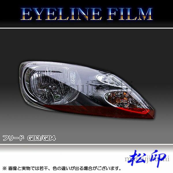 外装・エアロパーツ, ヘッドライトカバー・アイライン  GB3GB4