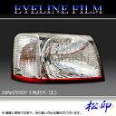 【松印】 アイラインフィルム ステップワゴン RF3/RF4 前期