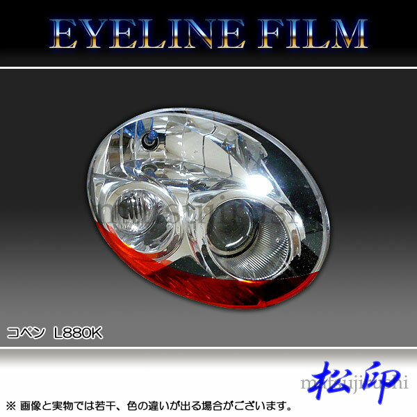 外装・エアロパーツ, ヘッドライトカバー・アイライン  L880K
