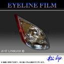【松印】 アイラインフィルム ムーヴ ムーブ L175/L185 タイプ1