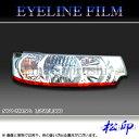 【松印】 アイラインフィルム タントカスタム L350/L360
