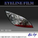 【松印】 アイラインフィルム コルト Z20/21/Z22/Z23/Z24/Z25...