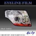 【松印】 アイラインフィルム パジェロ V80/V90