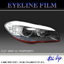 【松印】 アイラインフィルム BMW 5シリーズ F07/F10/F11