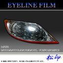 【松印】 アイラインフィルム レクサス LS460L LS600h F40