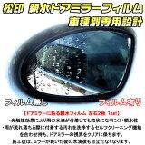 【松印】 親水ドアミラーフィルム 車種別専用設計 デリカ D:5 D5 CV5W