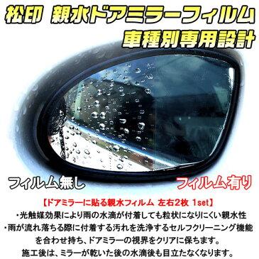 【松印】 親水ドアミラーフィルム 車種別専用設計 ムーブカスタム ムーヴカスタム L175/L185