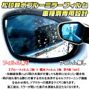 【松印】 親水ブルーミラーフィルム 車種別専用設計 インサイ...