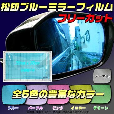 【松印】 ブルーミラーフィルム 汎用 フリーカット 20cmx30cm 1枚 アコードワゴン CE1/CF2/CF6/CF7/CH9/CL2/CM1/CM2/CM3 インスパイア UA4/UA5/UC1/CP3 【松印】ブルーミラー ドアミラー ルームミラー