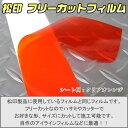 【松印】 フリーカットフィルム 切売 汎用 フィット GD1/GD2/...
