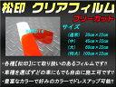 【松印】 フリーカットフィルム 切売 汎用 ムーヴ L900/L150/L160/L175S/L185S/LA100S/LA110S/LA150S/LA160Sムーヴラテ L550S/L560Sカッティングシート クリアフィルム カーボン 反射 メタリック 蛍光 クロコ 蛇 豹 2