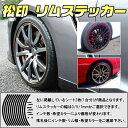 【松印】 リムステッカー 3/5/7mm 選択 カラー60色以上 8〜24...