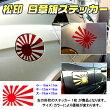 【松印】日章旗ステッカー1