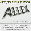 【松印】エンブレムフィルム タイプ1★アレックス E120 車名エ...