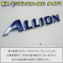 【松印】エンブレムフィルム タイプ1★アリオン T260 車名エン...