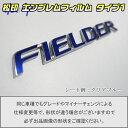 【松印】エンブレムフィルム タイプ1★カローラフィールダー E...