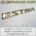 【松印】エンブレムフィルム タイプ1★エスティマ R50 車名エ...
