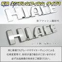 【松印】エンブレムフィルム タイプ1★ハイエース H200 車名エ...