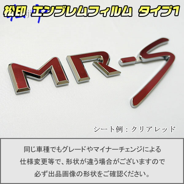 外装・エアロパーツ, エンブレム  1MR-S MRS ZZW30