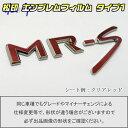 【松印】エンブレムフィルム タイプ1★MR-S MRS ZZW30 車名エ...