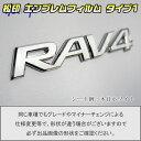 【松印】エンブレムフィルム タイプ1★RAV4 A30 車名エンブレ...