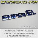 【松印】エンブレムフィルム タイプ6★ハイエース H200 SUPERG...