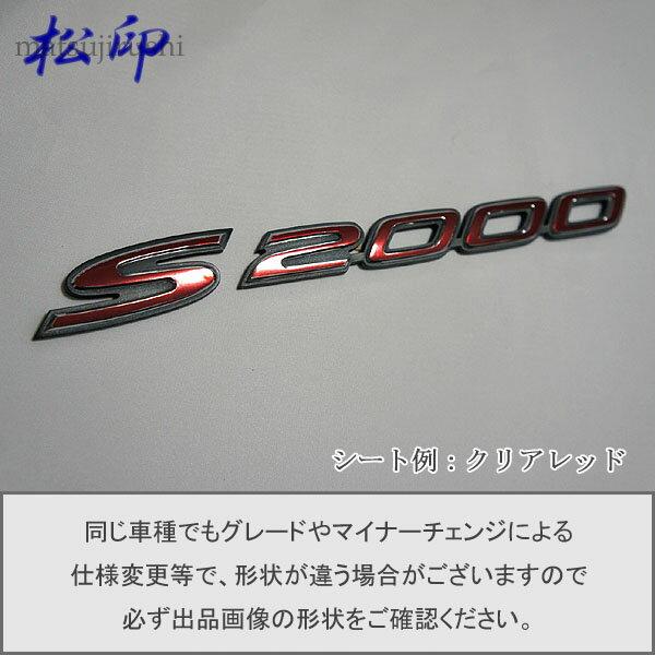 外装・エアロパーツ, エンブレム  1S2000 AP1AP2