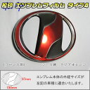 【松印】エンブレムフィルム タイプ4★オーリス E180 メーカー...