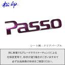 【松印】エンブレムフィルム タイプ1★パッソ M700A/M710A 車...