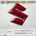 【松印】エンブレムフィルム タイプ4★MRワゴン MF22 メーカー...