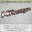 【松印】エンブレムフィルム タイプ1★MRワゴン MF21 車名エン...