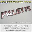【松印】エンブレムフィルム タイプ1★パレット MK21 車名エン...
