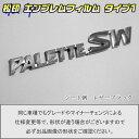 【松印】エンブレムフィルム タイプ1★パレットSW MK21 車名エ...