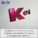 【松印】エンブレムフィルム タイプ1★Kei ケイ HN11/HN21/HN2...