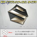【松印】エンブレムフィルム タイプ3★MRワゴン MF33 メーカー...