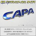 【松印】エンブレムフィルム タイプ1★キャパ GA4/GA6 車名エ...