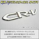 【松印】エンブレムフィルム タイプ1★CR-V RE3/RE4 車名エン...
