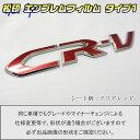 【松印】エンブレムフィルム タイプ1★CR-V RM1/RM4 車名エン...