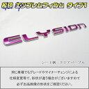 【松印】エンブレムフィルム タイプ1★エリシオン RR1/RR2/RR3...