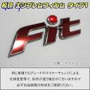 【松印】エンブレムフィルム タイプ1★フィット GD1/GD2/GD3/G...