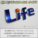 【松印】エンブレムフィルム タイプ1★ライフ JB5/JB6/JB7/JB8...