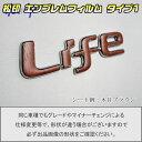 【松印】エンブレムフィルム タイプ1★ライフ JC1/JC2 車名エ...