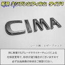 【松印】エンブレムフィルム タイプ1★シーマ F50 車名エンブ...