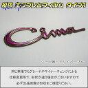 【松印】エンブレムフィルム タイプ1★シーマ Y33 車名エンブ...